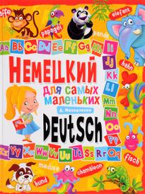 Немецкий для самых маленьких, Д. Молодченко