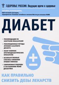 Диабет. Как правильно снизить дозы лекарств, Татьяна Карамышева
