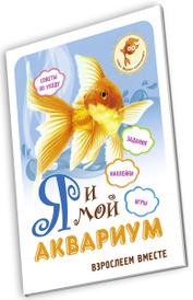 Я и мой аквариум. Взрослеем вместе, Надежда Лисапова