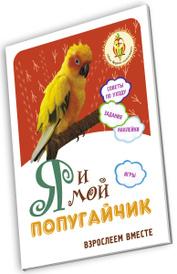 Я и мой попугайчик. Взрослеем вместе, Надежда Лисапова
