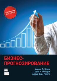 Бизнес-прогнозирование, Джон Э. Ханк, Дин У. Уичерн, Артур Дж. Райтс