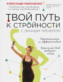 Твой путь к стройности, Александр Мироненко