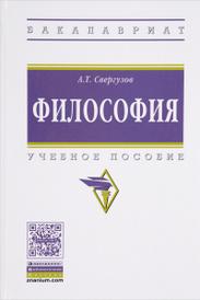 Философия. Учебное пособие, А. Т. Свергузов