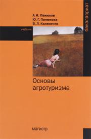 Основы агротуризма. Учебник, А. И. Панюков, Ю. Г. Панюкова, В. Л. Калиничев