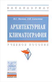 Архитектурная климатография. Учебное пособие, М. С. Мягков, Л. И. Алексеева
