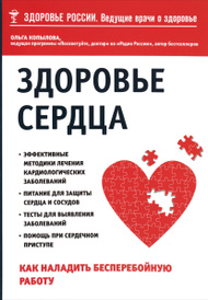 Здоровье сердца. Как наладить бесперебойную работу, Ольга Копылова