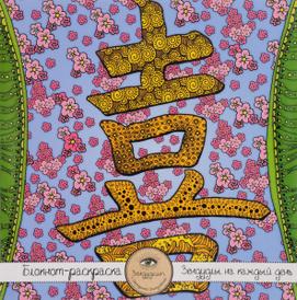 """Япония. Иероглиф """"Любовь"""". Блокнот-раскраска для взрослых,"""
