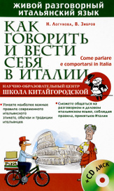 Как говорить и вести себя в Италии / Come parlare e comportarsi in Italia (+CD), Н. Логунова, В. Зибров