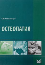Остеопатия. Учебник, С. В. Новосельцев