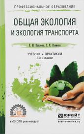 Общая экология и экология транспорта. Учебник и практикум, Е. И. Павлова, В. К. Новиков