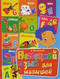 Немецкий язык для малышей, Д. Молодченко
