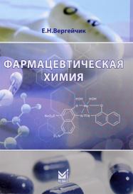 Фармацевтическая химия. Учебник, Е. Н. Вергейчик