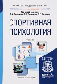 Спортивная психология. Учебник,
