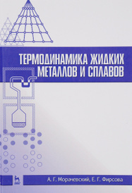 Термодинамика жидких металлов и сплавов. Учебное пособие, А. Г. Морачевский, Е. Г. Фирсова