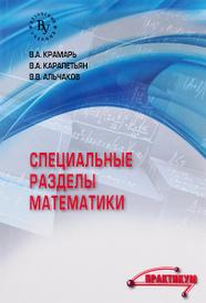Специальные разделы математики. Практикум, В. А. Крамарь, В. А. Карапетьян, В. В. Альчаков