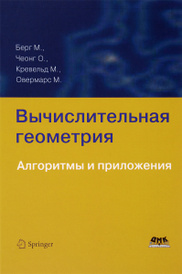 Вычислительная геометрия. Алгоритмы и приложения. Учебник, М. Берг, О. Чеонг, М. Кревельд, М. Овермарс