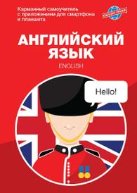 Английский язык. Карманный самоучитель, М. С. Крайнова