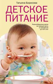 Детское питание, Татьяна Борисова