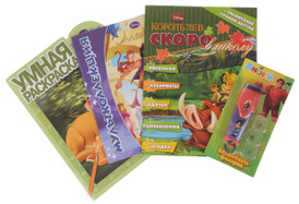 Disney (комплект из 3 книг + подарок),
