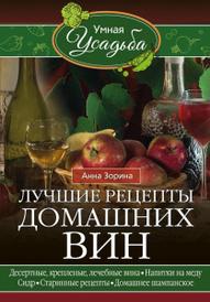 Лучшие рецепты домашних вин, Анна Зорина