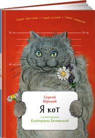 Я кот, Сергей Юрский