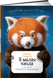 Я малая панда, Татьяна Лазарева