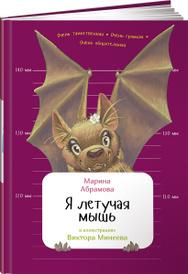 Я летучая мышь, Марина Абрамова