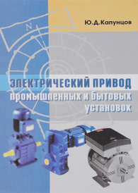 Электрический привод промышленных и бытовых установок. Учебное пособие, Ю. Д. Капунцов