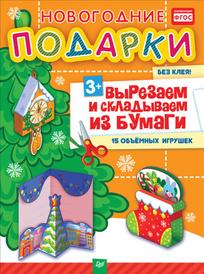 Новогодние подарки. Вырезаем и складываем из бумаги. Без клея! 15 объемных игрушек, Ю. Сафонова