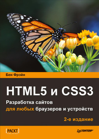 HTML5 и CSS3. Разработка сайтов для любых браузеров и устройств, Бен Фрэйн
