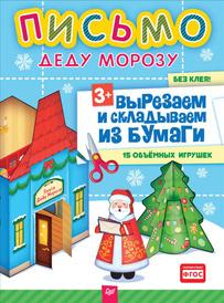 Письмо Деду Морозу. Вырезаем и складываем из бумаги. Без клея! 15 объемных игрушек, Е. Русинова