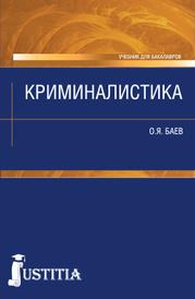 Криминалистика (для бакалавров). Учебное пособие, О. Я. Баев