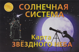 Солнечная система. Карта звездного неба,