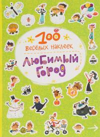 100 веселых наклеек. Любимый город, В. Вилюнова, Н. Магай