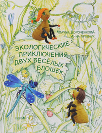 Экологические приключения двух веселых блошек, Марина Дороченкова, Анна Кравчук