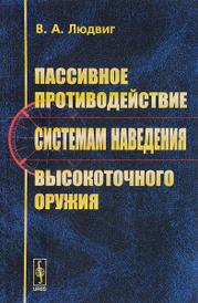 Пассивное противодействие системам наведения высокоточного оружия, В. А. Людвиг