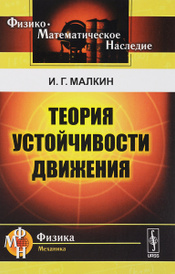 Теория устойчивости движения, И. Г. Малкин