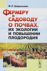 Фермеру и садоводу о почвах, их экологии и повышении плодородия, Ф. Р. Зайдельман