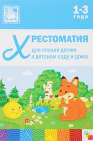 Хрестоматия для чтения детям в детском саду и дома. 1-3 года,