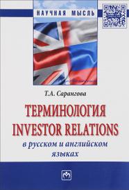 Терминология Investor Relations в русском и английском языках, Т. А. Сарангова