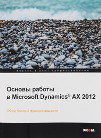 Основы работы в Microsoft Dynamics AX 2012,