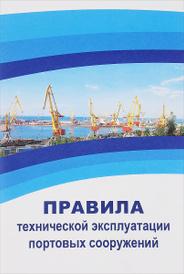 Правила технической эксплуатации портовых сооружений,