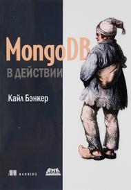 MongoDB в действии, Кайл Бэнкер