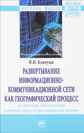 Развертывание информационно-коммуникационной сети как географический процесс. На примере становления сетевой структуры сибирской почты, В. И. Блануца
