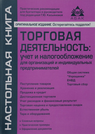 Торговая деятельность. Учет и налогообложение, Г. Ю. Касьянова