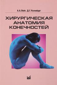 Хирургическая анатомия конечностей, А. А. Лойт, Д. Г. Рутенбург