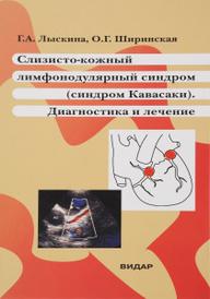Слизисто-кожный лимфонодулярный синдром (синдром Кавасаки). Диагностика и лечение, Г. А. Лыскина, О. Г. Ширинская