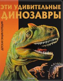 Эти удивительные динозавры,