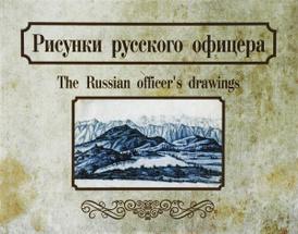 Рисунки русского офицера / The Russian Officer's Drawings, Е. Б. Кужевская, Ю. С. Мамаева