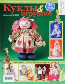 Куклы и игрушки. Каталог №2, 2016,